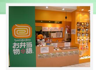 http://www.millennium-dinning.co.jp/obentou/images/obentou_sp10.jpg