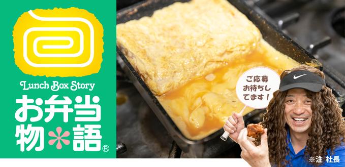 お弁当物語江坂店
